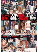 Taking a Picked-Up Wife Home, Filming Her and Selling it Without her Consent vol. 16 Download