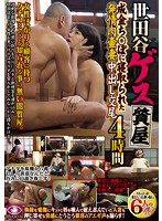 A Filthy Pawn Shop Owner In Setagaya A Horny Cum Bucket Wife Who Got Fucked By An Upstart Cock Creampie Sex 4 Hours Download