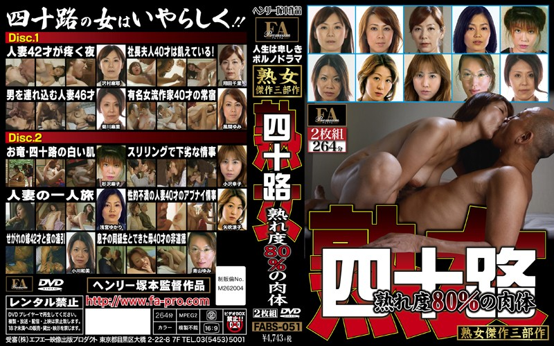 FABS-051 Life Is Iyashiki Porn Drama Yosoji Ripe Degree 80% Of Body