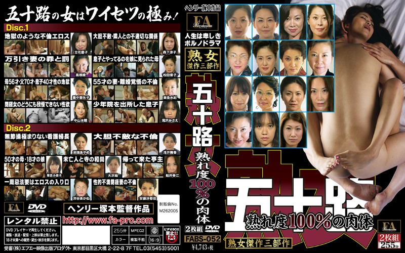 FABS-052 Life Is Iyashiki Porn Drama Isoji Ripe Of 100% Of The Body
