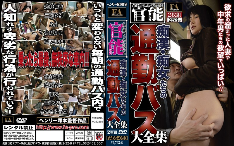 FABS-053 Remain In The Mind, Commuter Bus Daizenshu Of Henry Tsukamoto Functional Porn Molester-Slut Who Gets In Your Heart