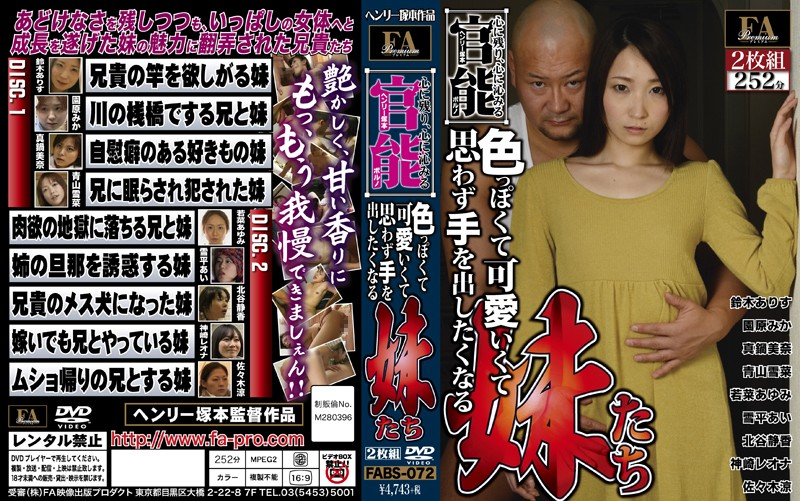 FABS-072 Henry Tsukamoto Presents Sensual Porn That Will Touch Your Heart And Remain In Your Soul Little Sisters So Sexy And Cute You Just Have To Have Them