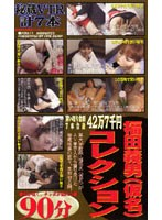 Fukuda Yoshio Collection Sweet Little Treasure 7 Movies Download