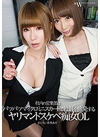 Company Office Slut Gives All Her Coworkers An Erection In Her Teeny-Tiny Miniskirt (FCDC-086) 下載