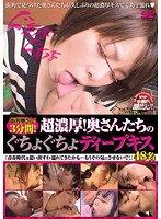 """Wives on the street corner! 3 minutes! Super hot! Wives' super-wet deep kisses! """"It makes me feel like a teenager! I think I got a bit wet... Don't make me feel like that again!""""48 people 下載"""