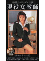 Female Teacher [Math Teacher/ Class On Erotica] Download