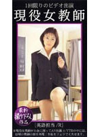 Real Female Teacher: English Teacher R Download