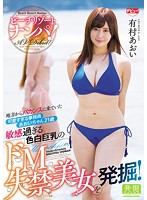 We Went Picking Up Girls At A Beach Resort! Aoi-chan Is A Cute 21-Year Old Office Worker Who Came From The Country To Go On Vacation We're Celebrating The Discovery Of An Excessively Sensual Maso Pissing Beauty With Light Skin And Big Tits! Aoi Arimura Download