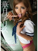 A Horny-As-Fuck Gal Slut Seeks Out Semen From Masochistic Men With Her Tongue Arisu Download