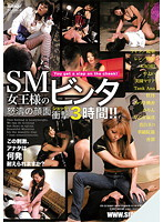 S&M Slapped By A Dominatrix Furious Face Attack 3 Hours Download