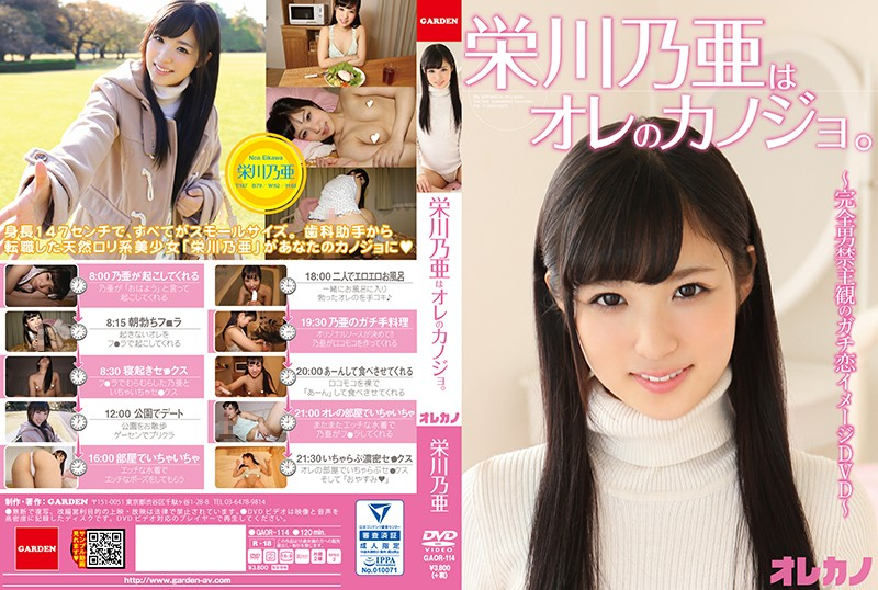 GAOR-114 Sakaegawa Noa 's My Girlfriend.