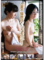 Adultery Trip x Married Woman Hot Water Love Trip collaboration RE:MIX #001 Download