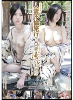 Married Woman's Adultery Trip & Married Woman's Hot Springs Love Trip Collaboration Remix #008 Download