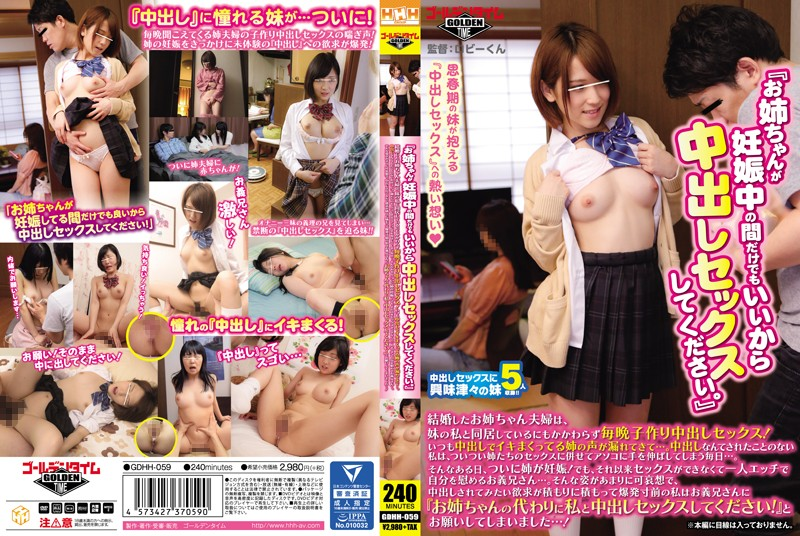 "GDHH-059 ""Please Make Sex Vaginal Cum Shots As Long As Your Sister Is Only Pregnant. ""My Married Couple Sex Inside And Making Sex Every Night Even Though I Live With My Sister In Me!My Elder Sister's Voice Which Is Always Cum Shot By Cum Shot Is Leaking ... ....I Have Never Been A Vaginal Cum Shot ..."