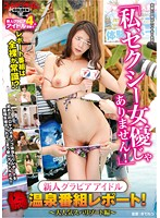 I'm Not A Porn Actress! The Newbie Gravure Idol Reports For A Fake TV Show Introducing Hot Springs! Popular Spa Resort Volume Download