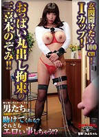 If You Open The Door, You'll See Nozomi Mikimoto 's 100cm I Cup Tits Tied Up & Completely Exposed!! Will These Totally Shocked Guys Help Her? Or Will They Fuck Her Crazy!? Download
