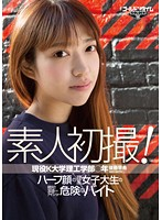 An Amateur's First Shoot! The Current Science And Engineering Student From K College, Saki Goto. The Biracial-Looking Science Student's Dangerous Part Time Job She Can Never Tell Her Friends About- Download