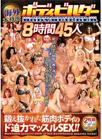 Real Overseas Bodybuilders - 45 Women Have 8 Hours of Hot, Ripped Muscle Sex!! Download