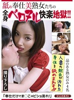 The Licking Servicing Mature Women's Full Body Licking Pleasure Hell!! 下載