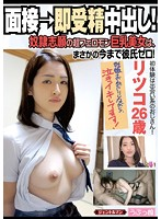 Interview -> Instant Impregnating Creampie! A Beautiful Pheromone-Drenched Woman With Big Tits Who Wants to Be a Slave Has Somehow Never Had a Boyfriend! Her First Experience Is With an Older Man Met Online! Ritsuko, 26 Download