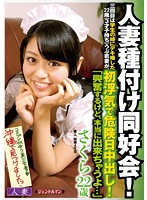 """Married Woman Breeding Association! Our Third Meeting Features A 22-Year-Old Young Wife Who Got Knocked Up In College (Now With A 3-Year-Old Kid) - It's Her First Time Cheating, And She Wants A Creampie On Her Ovulation Day! """"I'm So Horny, I Just Might Get Knocked Up Again..."""" Sakura Download"""