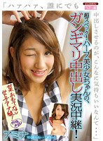 """Ultra High Quality! A Half-Japanese Beautiful Girl In Live Broadcast Creampie Sex! """"I, I Never Knew Having Creampie Sex Felt So Good..."""" Download"""