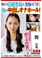 "My Favorite Innocent Housewife Is The Ultimate Maso Creampie Cum Bucket! ""I'm Ready To Abandon My Husband And Child And Become Your Sex Toys"" Mai, Age 25 Download"