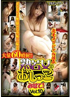Salt Shower Show Me The Young Girls' Piss! vol. 10 下載