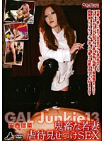 GAL Junkie 13 RUNA: Brutish Young Wife Gives Rough Sex 下載