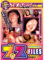 The Ugly Bitch Files - Ugly Chicks Are the Horniest After All... Download