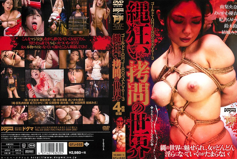 GTJ-032 The Best of Gold Tohjiro Label Vol.3: Rope Madness and The World of Torture