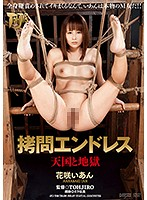 Endless Torture - Ian Hanasaki Download