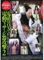 Super Suburb Exposed Vibration Massage in the Telephone Box 2 下載