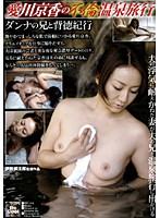 Kyoka Aikawa On A Hot Springs Adultery Trip Immoral Travelogue With My Husband's Brother Download