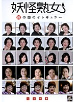 Fearsome Mature Woman The Irregulars From The Land Of Harmony 下載