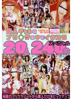 Molesting 20 Amateur Girls in the PuriKura Booth! The 240min Special Download