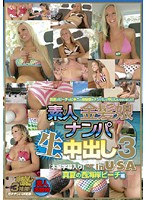 Blond Amateur Pickup Creampie 3 In The USA (h_021nps00042)