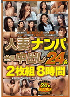 Wife Pick Up: All Creampies 24 Wives 8hrs 下載