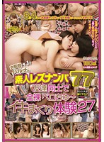 Female Director Haruna Amateur Lesbian Seduction 77 (h_021nps00194)