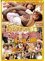 Female Director Haruna's Amateur Lesbian Seduction 94 Girls Who Work In The Same Office! While They're A Little Shy, They Experience Intense Orgasms During Their First Lesbian Sex! (h_021nps00264)