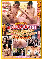 Female Director Haruna Amateur Lesbian Seduction 121 This Is So Totally Embarrassing... She's Playing With Her Best Friend's Pussy For The First Time Ever And Licking It And Going Cum Crazy! Download