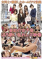 A Drunken Lesbian Party With The Girls From The Office A Home Movie Record Between Girls Download