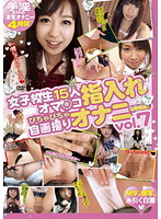 15 Schoolgirls Filming Themselves Fingering Their Pussies vol. 7 Download
