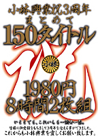 Kobayashi Kougyou's 3 Year Anniversary Special: Compilation of 150 Titles 8 Hours of Footage 下載