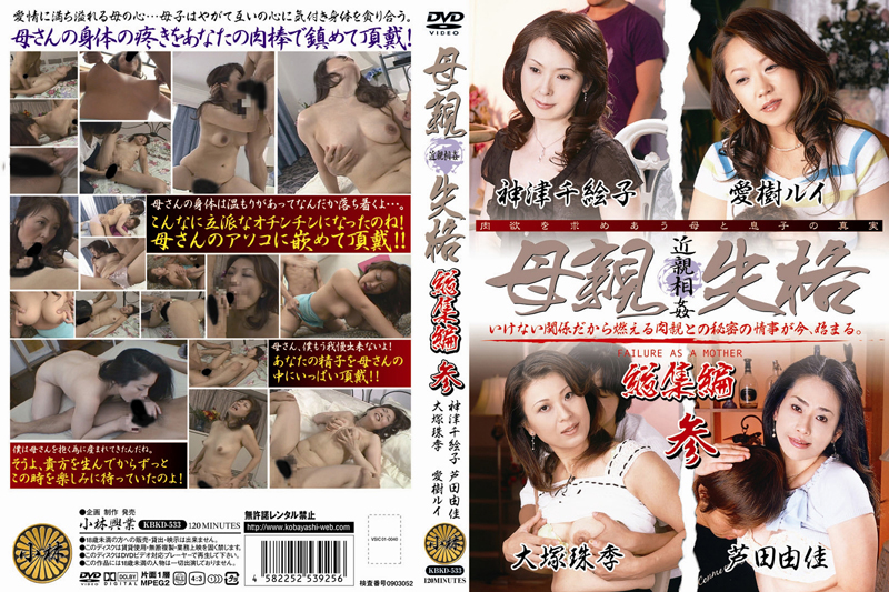 KBKD-533 Not Worthy Of Being A Mother General Compilation Reference