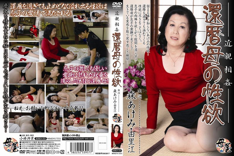KBKD-553 Incest: My Mother's 60th Akemi Mori - Yurie - Relatives, MILF, Mature Woman, Featured Actress, Cunnilingus, Akemi Mori