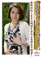 50yr Old Wife Creampie Documentary Hanae Okazaki  Download