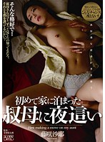 My Auntie Stayed Over For The First Time So I Paid Her A Night Visit Saya Fujisaki Download