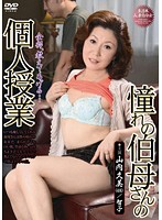 Lustful Auntie's Private Lessons Kumi Yamauchi Download