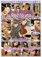 Kobayashi Industries Style The Way We Make MILFs Cum 3 Download